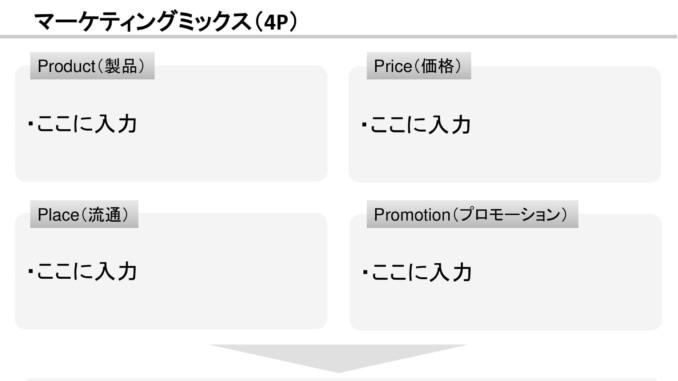 会員登録不要で無料でダウンロードできるマーケティングミックス(4P)08のテンプレート書式