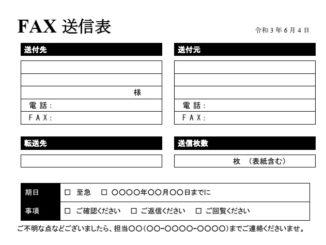 FAX送信表02のテンプレート書式