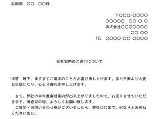 送付状(会社案内:大学宛)のテンプレート書式