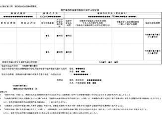 専門業務型裁量労働制に関する協定届のテンプレート書式