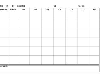 月次計画表のテンプレート書式