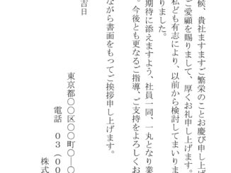 通知書(新会社設立:ハガキ)のテンプレート書式