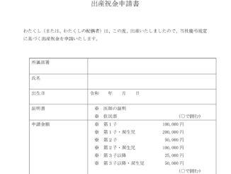 出産祝金申請書のテンプレート書式