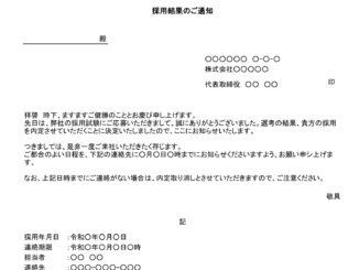 内定通知書(一般採用試験)のテンプレート書式