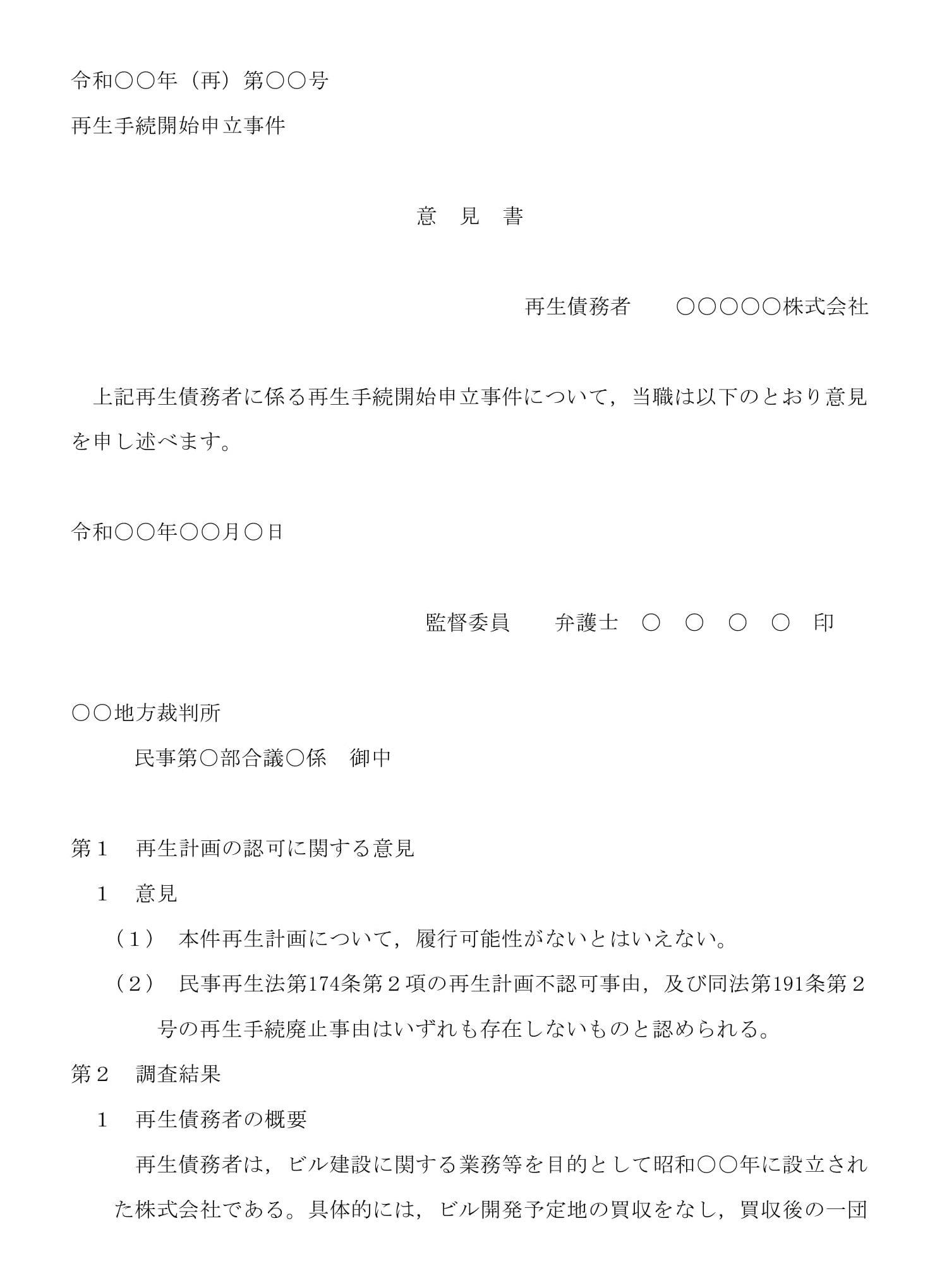 会員登録不要で無料でダウンロードできる意見書のテンプレート書式