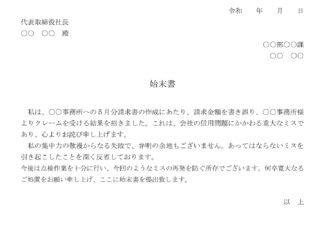 始末書(取引先倒産による損害発生)のテンプレート書式