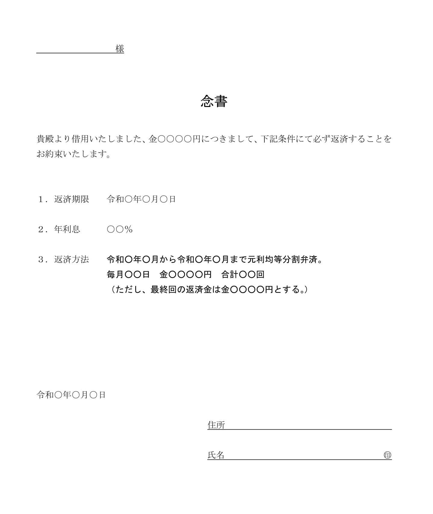 会員登録不要で無料でダウンロードできる念書(金銭の貸し借り)のテンプレート書式