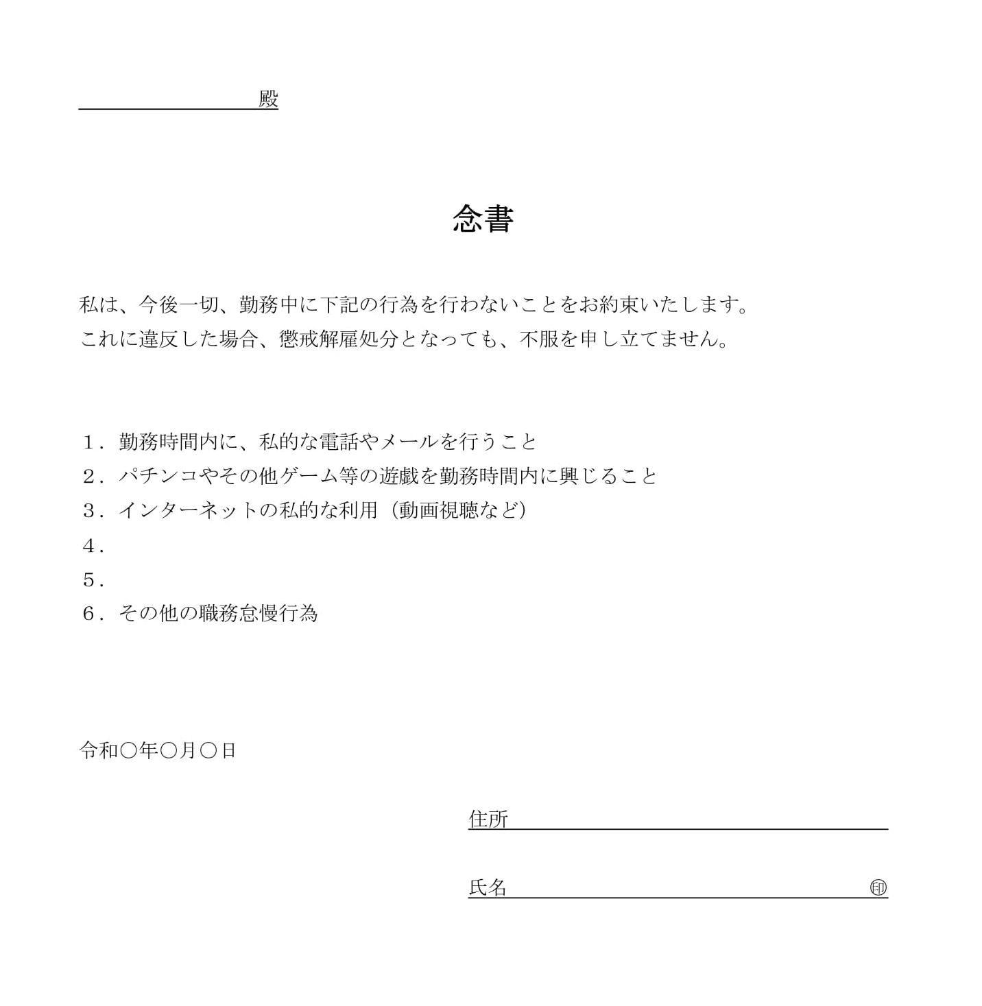 会員登録不要で無料でダウンロードできる念書(職務怠慢しない)のテンプレート書式