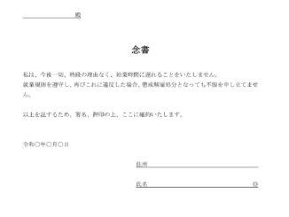 念書(遅刻をしない)のテンプレート書式