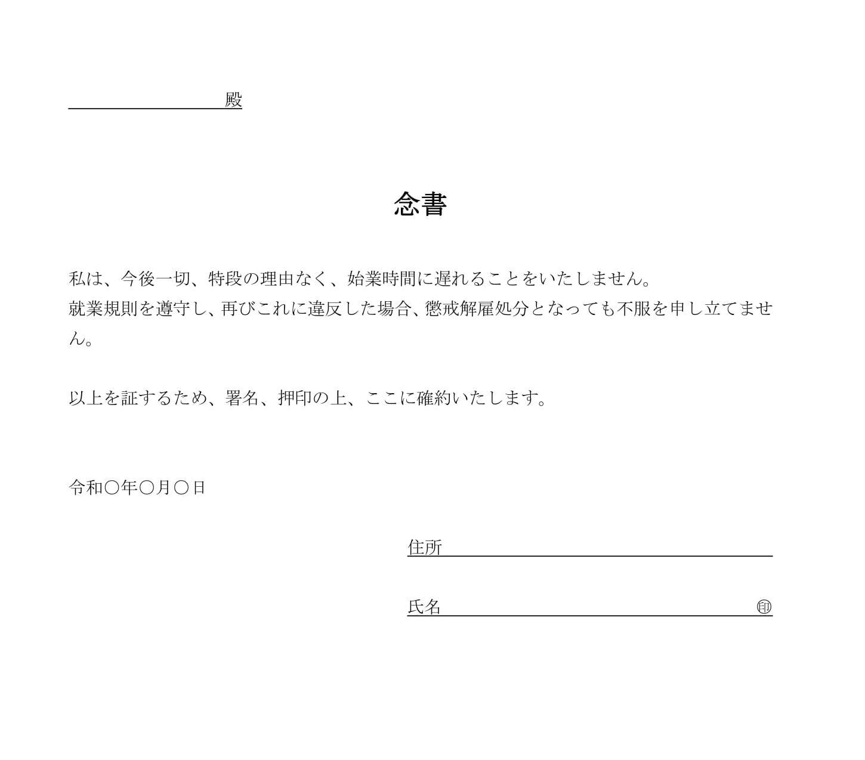 会員登録不要で無料でダウンロードできる念書(遅刻をしない)のテンプレート書式