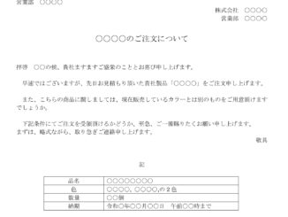 通知(条件付き注文)のテンプレート書式