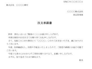 注文承諾書のテンプレート書式