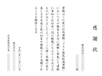 感謝状(縦書き)のテンプレート書式