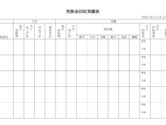 売掛金回収実績表のテンプレート書式