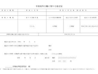 事業場外労働に関する協定届のテンプレート書式