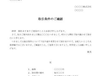 確認書(取引条件)のテンプレート書式