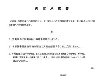内定承諾書のテンプレート書式