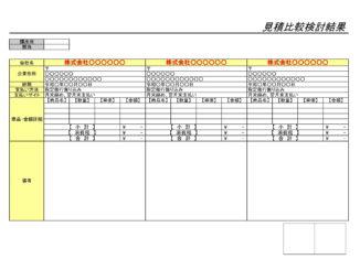 見積比較表のテンプレート書式