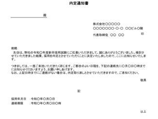 内定通知書(新卒採用試験)のテンプレート書式