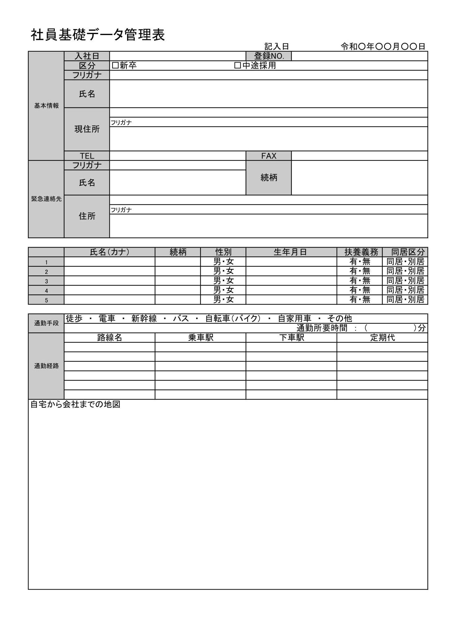 社員基礎データ管理表