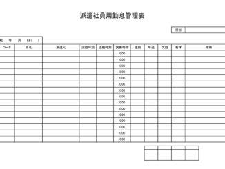 派遣社員用勤怠管理表のテンプレート書式