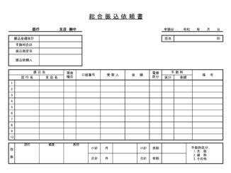 総合振込依頼書のテンプレート書式