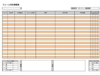 クレーム対応確認表のテンプレート書式