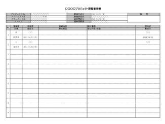 課題管理表のテンプレート書式
