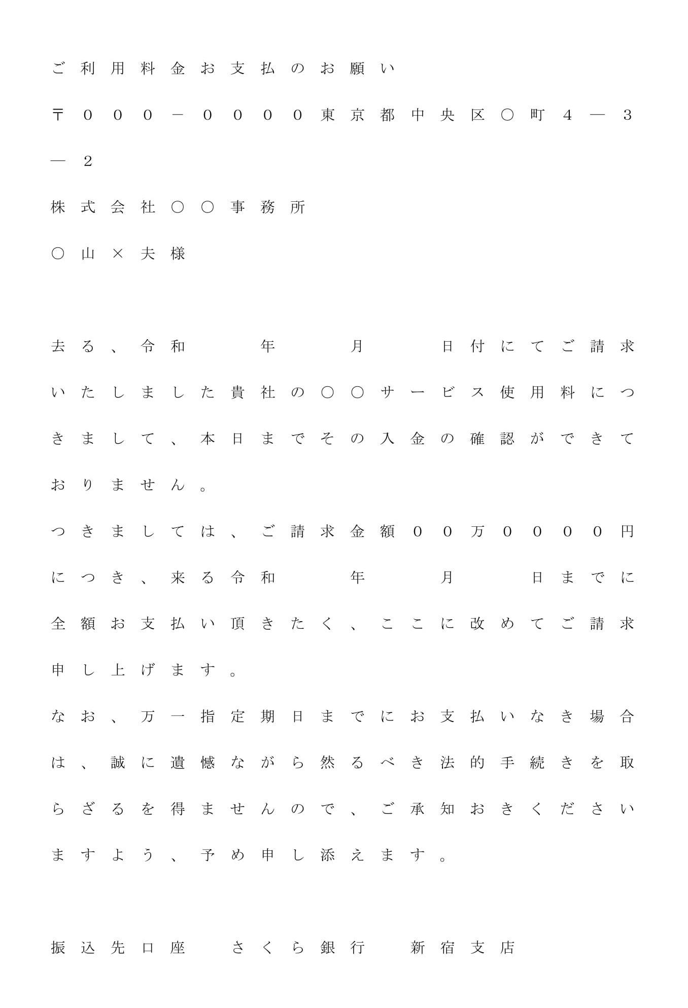 内容証明郵便(請求関連)のテンプレート書式