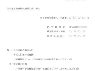 再生計画案のテンプレート書式
