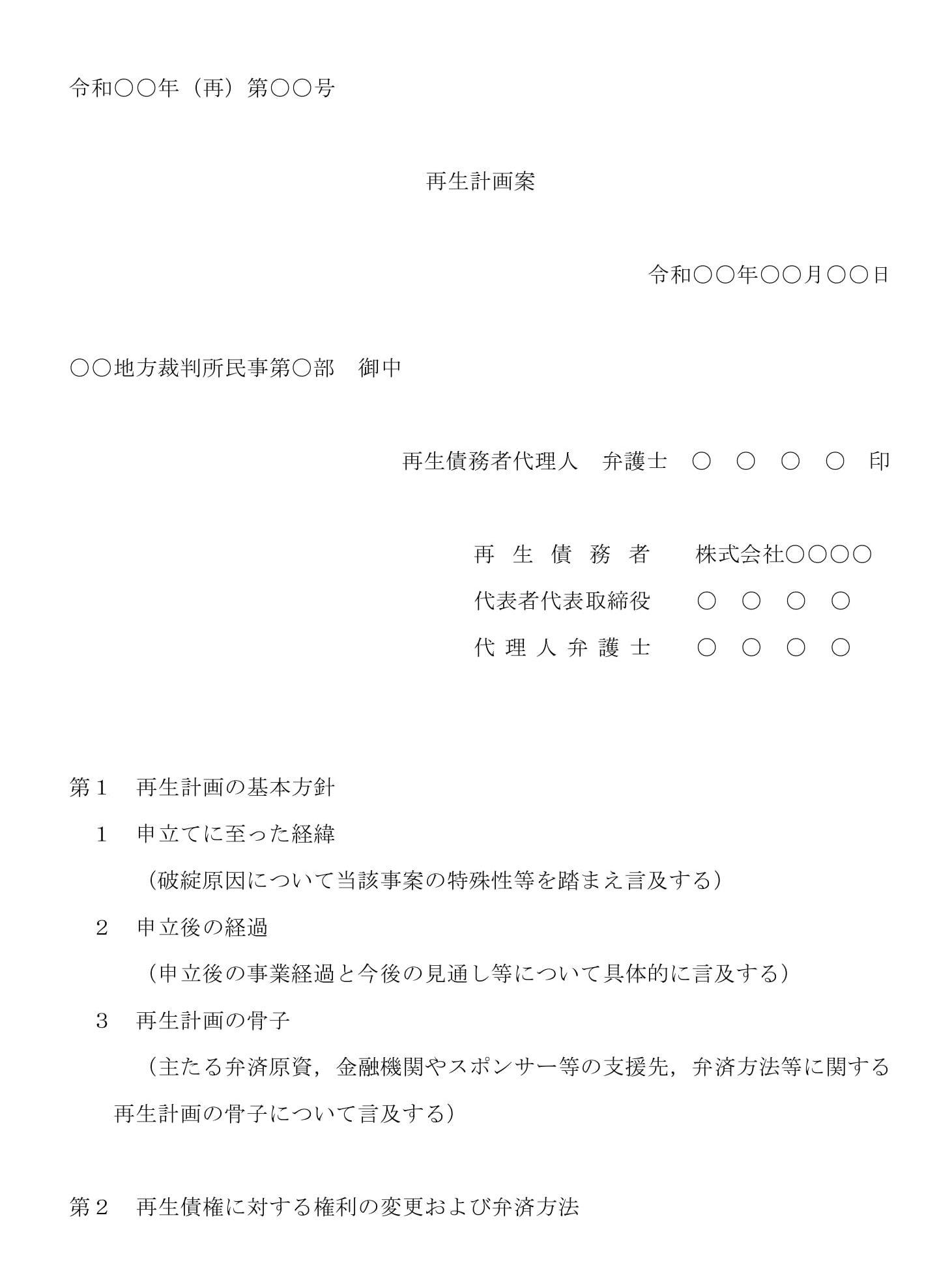 会員登録不要で無料でダウンロードできる再生計画案のテンプレート書式