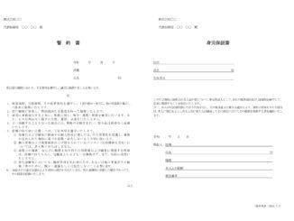 誓約書、身元保証書のテンプレート書式