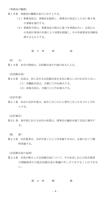 会員登録不要で無料でダウンロードできる共済会規程-4のテンプレート書式