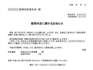 採用内定通知書06のテンプレート書式