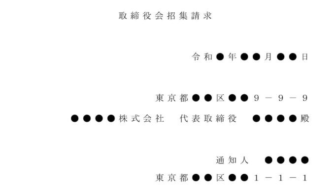 内容証明(取締役会開催の請求)のテンプレート書式