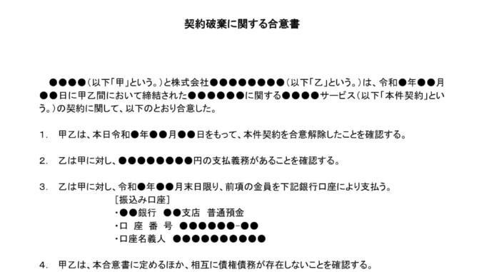 合意書(契約破棄)のテンプレート書式