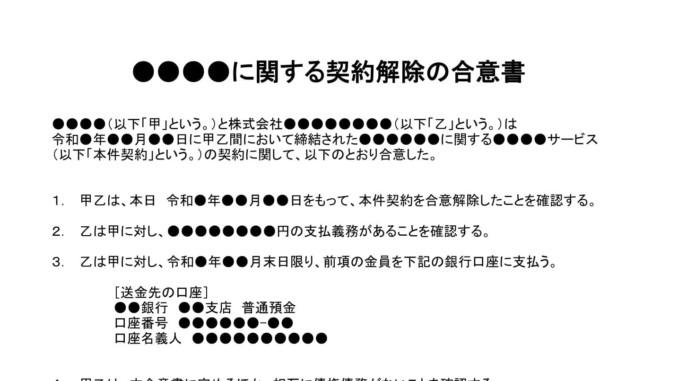 合意書(契約解除)のテンプレート書式