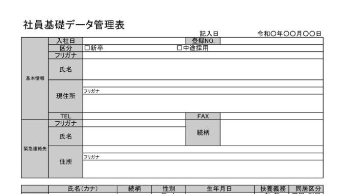 社員基礎データ管理表のテンプレート書式