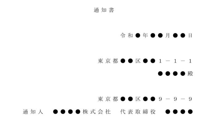 内容証明(株式譲渡不承認の通知書)のテンプレート書式