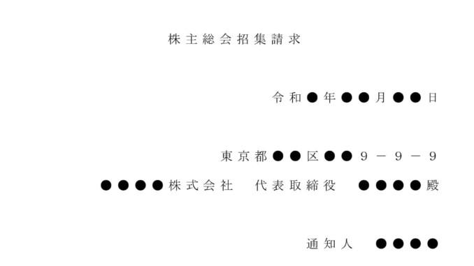 内容証明(株主総会開催の請求)のテンプレート書式