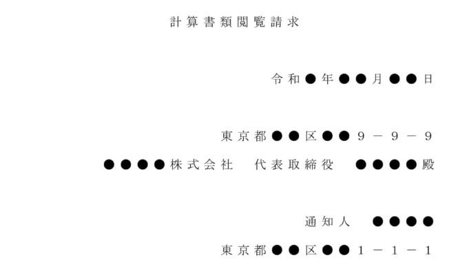 内容証明(計算書類閲覧の請求)のテンプレート書式