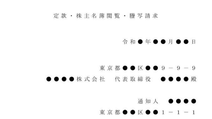 内容証明(定款・株主名簿閲覧の請求)のテンプレート書式