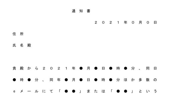 内容証明郵便(言われなき嫌がらせ)のテンプレート書式