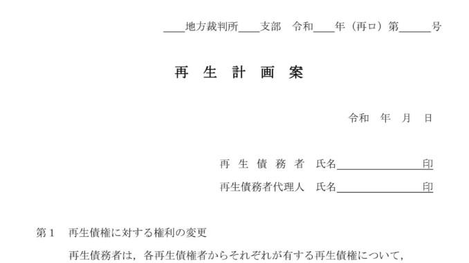 再生計画案03のテンプレート書式