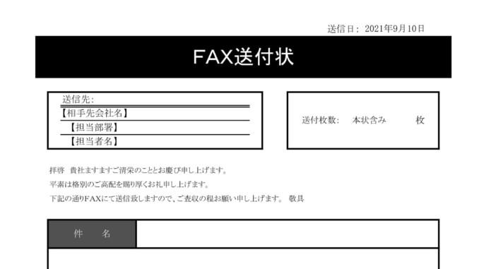 FAX送付状04のテンプレート書式
