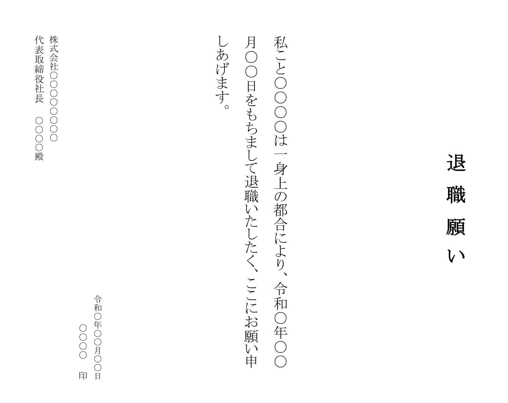 会員登録不要で無料でダウンロードできる退職願(縦書き)02のテンプレート書式