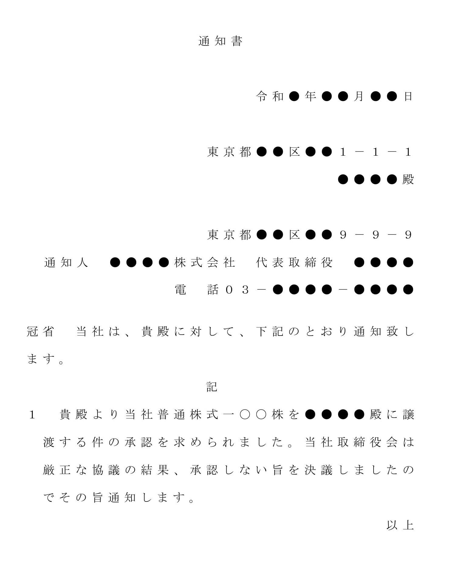 内容証明(株式譲渡不承認の通知書)02のテンプレート書式