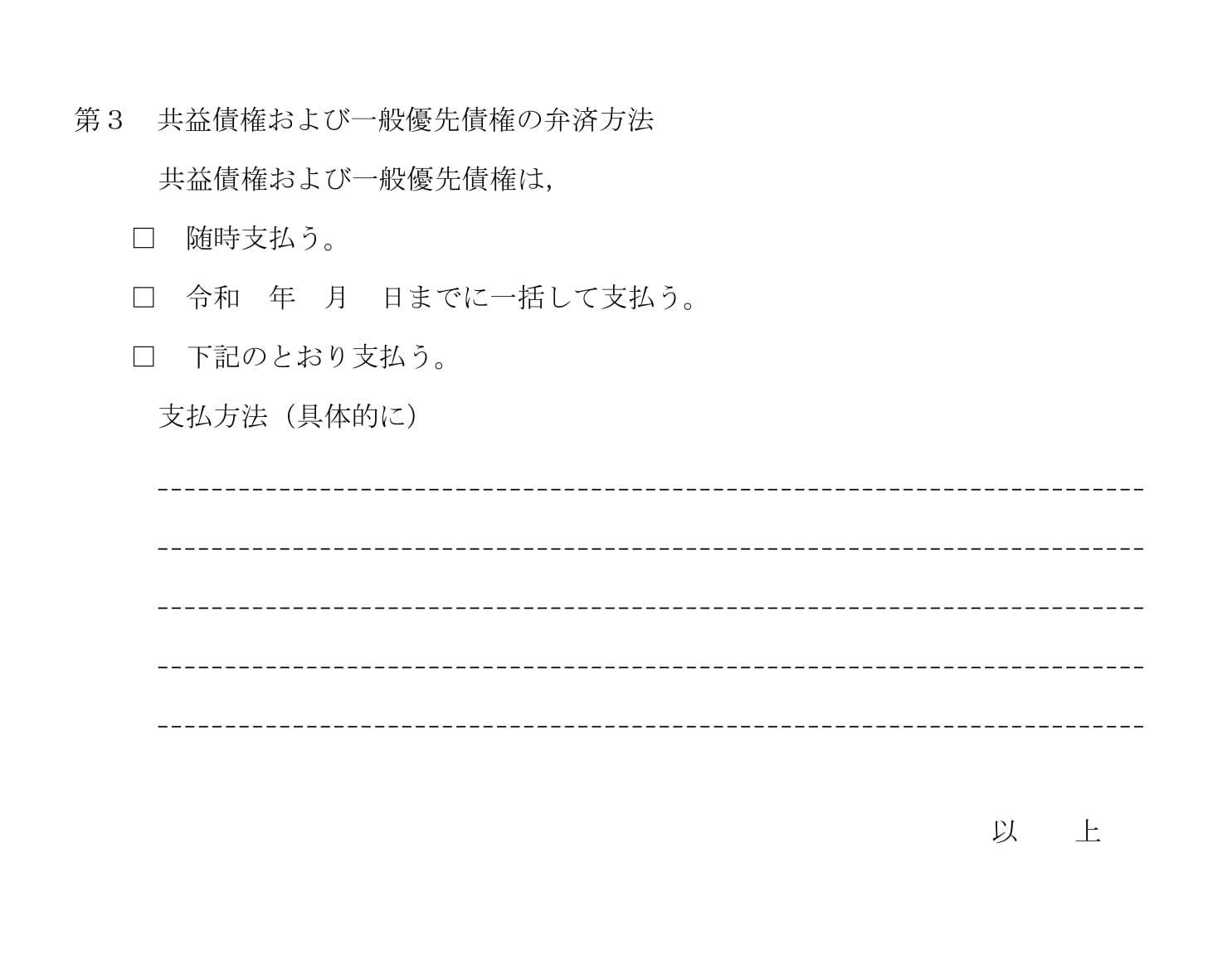 会員登録不要で無料でダウンロードできる再生計画案03-2のテンプレート書式
