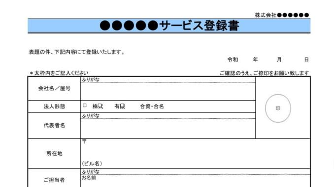 サービス登録書のテンプレート書式