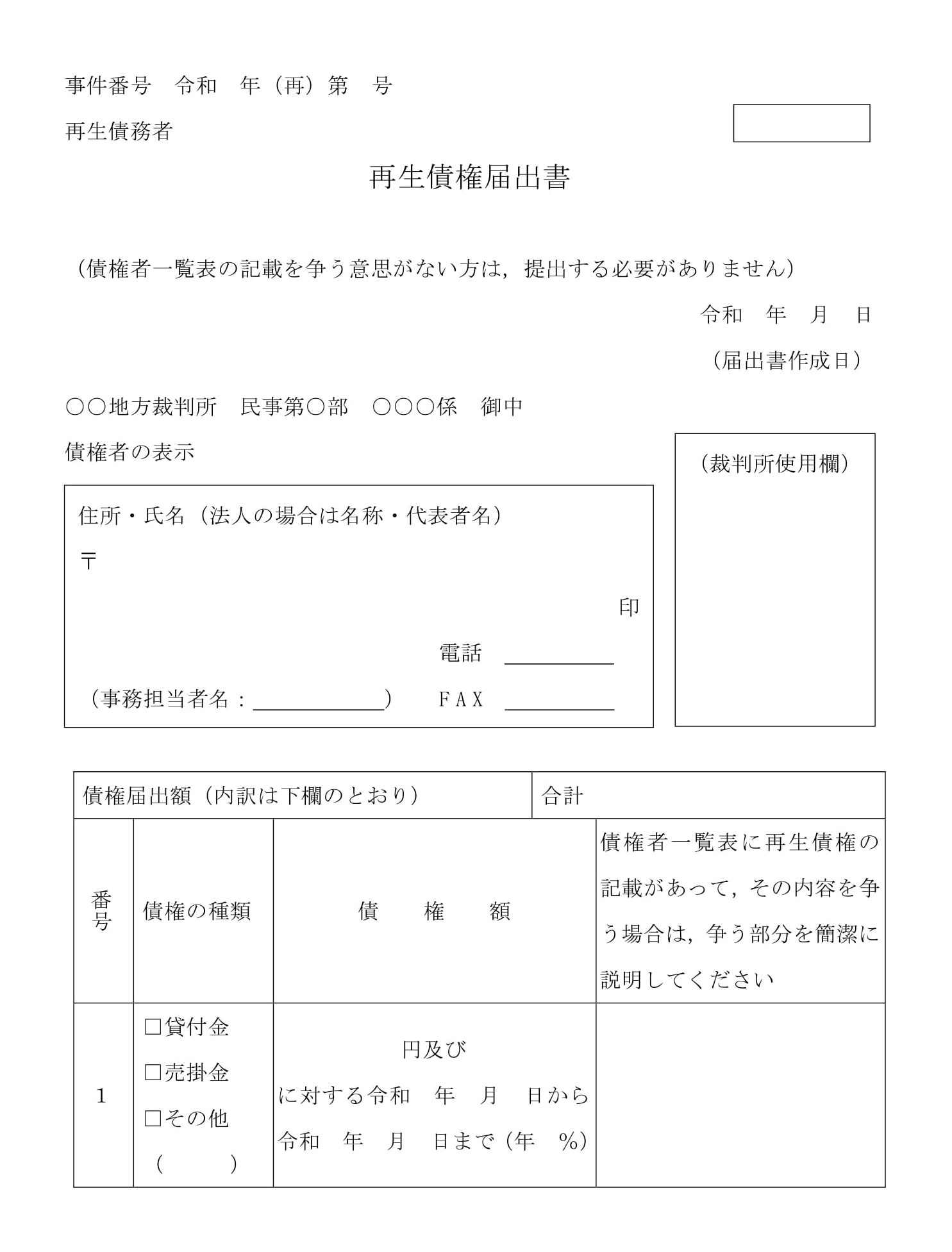 会員登録不要で無料でダウンロードできる再生債権届出書のテンプレート書式